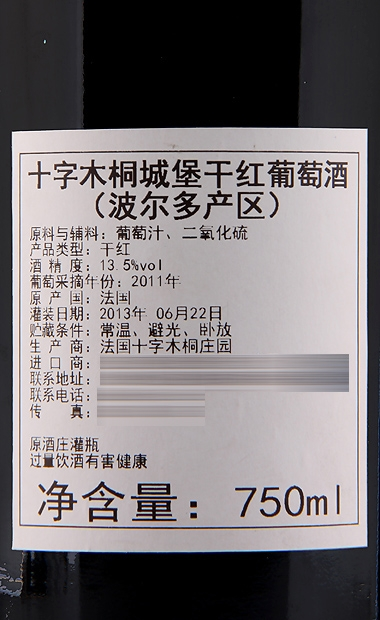 【也买酒】十字木桐城堡干红葡萄酒(波尔多产区)2011