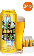 德国进口啤酒 磨坊主小麦啤酒 整箱500ML*24听